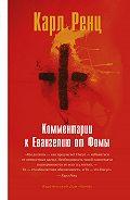 Карл Ренц -Комментарии к Евангелию от Фомы
