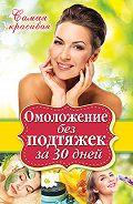 Елена Новиченкова -Омоложение без подтяжек за 30 дней