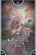 Ольга Пашнина -Космическая красотка. Принцесса на замену
