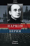 Алекс Громов -Нарком Берия. Злодей развития