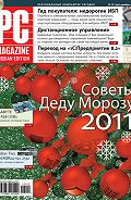 PC Magazine/RE -Журнал PC Magazine/RE №12/2010