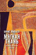 Борис Минаев -Мягкая ткань. Книга 2. Сукно