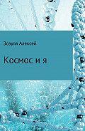 Алексей Юрьевич Зозуля -Космос и я