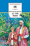 Константин Кунин -За три моря. Путешествие Афанасия Никитина