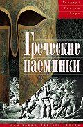 Герберт Уильям Парк -Греческие наемники. «Псы войны» древней Эллады