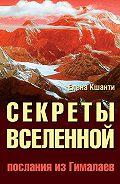 Елена Кшанти - Секреты Вселенной. Послания из Гималаев