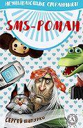 Сергей Шапурко -SMS-роман