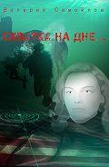 Валерий Самойлов -Схватка на дне