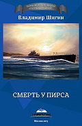 Владимир Шигин -Смерть у пирса