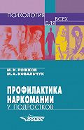 Михаил Иосифович Рожков -Профилактика наркомании у подростков