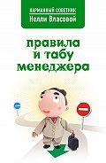 Нелли Макаровна Власова -Правила и табу менеджера
