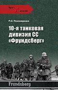 Роман Пономаренко - 10-я танковая дивизия СС «Фрундсберг»