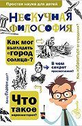 Андрей Львович Цуканов -Нескучная философия
