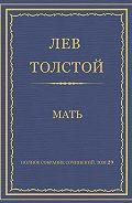 Лев Толстой - Полное собрание сочинений. Том 29. Произведения 1891–1894 гг. Мать