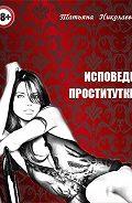 Татьяна Лыжова - Исповедь проститутки