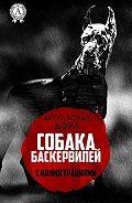 Артур Конан Дойл -Собака Баскервилей (с иллюстрациями)