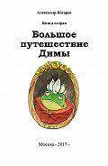 Александр Косарев - Большое путешествие Димы. Книга вторая