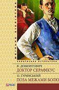 Віктор Домонтович -Доктор Серафікус. Поза межами болю
