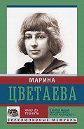Марина Цветаева - Живу до тошноты