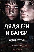 Валентина Ильянкова -Дядя Ген и Барби