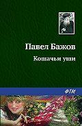 Павел Бажов - Кошачьи уши
