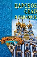 С. О. Ермакова, С. О. Ермакова - Царское Село и Павловск