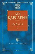 Лев Платонович Карсавин -Saligia. Noctes Petropolitanae (сборник)