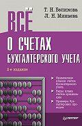 Тамара Беликова -Всё о счетах бухгалтерского учета (2-е издание)
