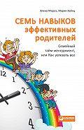 Мария Хайнц -Семь навыков эффективных родителей: Семейный тайм-менеджмент, или Как успевать все. Книга-тренинг