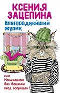 Ксения Зацепина - Благороднейший жулик, или Мальчишкам без башенки вход запрещен!