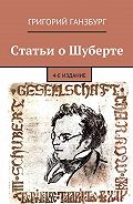 Григорий Ганзбург -Статьи о Шуберте