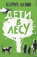 Беатриче Мазини -Дети в лесу