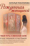 Наталья Покатилова -Твой путь к женской силе