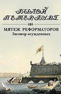 Яков Гордин -Мятеж реформаторов. Заговор осужденных
