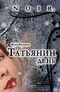 Федор Московцев - Татьянин день