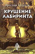 Ярослав Астахов -Крушение лабиринта