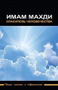 Сборник статей - Имам Махди – спаситель человечества