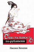 Оксана Хомски -Сексуальность по-рублевски