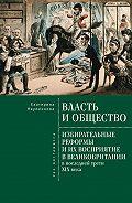 Екатерина Науменкова -Власть и общество: избирательные реформы и их восприятие в Великобритании в последней трети XIX века