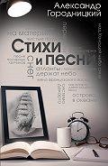 Александр Городницкий -Стихи и песни (сборник)
