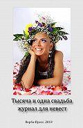 Коллектив Авторов -1000 и 1 свадьба