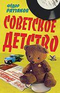 Федор Раззаков - Советское детство