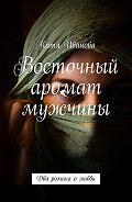 Катя Иванова -Восточный аромат мужчины