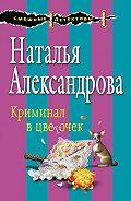 Наталья Александрова -Криминал в цветочек