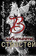 Владимир Гурвич - В лабиринте страстей