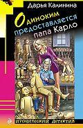 Дарья Калинина -Одиноким предоставляется папа Карло
