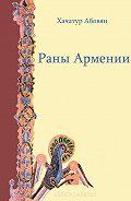 Хачатур Абовян -Раны Армении