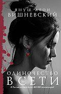 Януш Вишневский -Одиночество в Сети