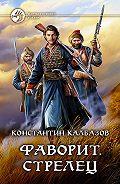 Константин Калбазов -Фаворит. Стрелец