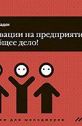 Ян Кермадек - Инновации на предприятии – это общее дело!